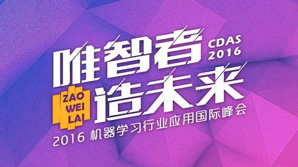 CDA and IBM hold the International Summit on Machine Learning Industry
