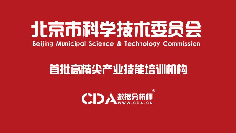 CDA data analysts were selected as the first batch of highly sophisticated industrial skills training institutions by the Municipal Science and Technology Commission in 2020!