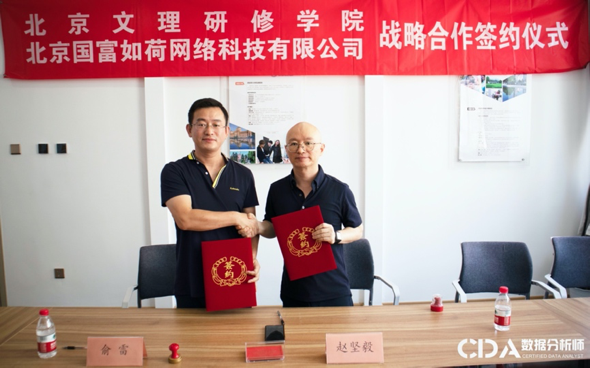 CDA and Beijing Academy of Arts and Sciences are reaching a strategic cooperation