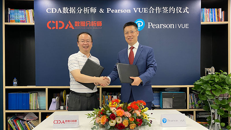 CDA Data Analyst Certification and Pearson VUE have reached in-depth cooperation to promote the professional assessment of data science talents!